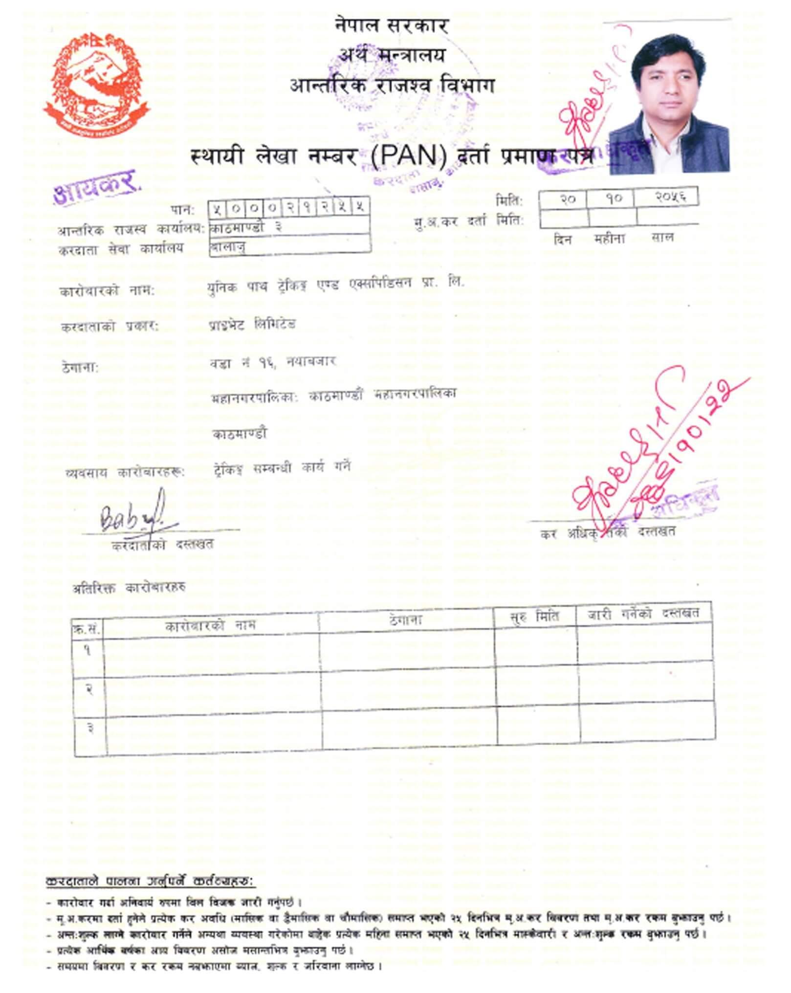 certificate-pan