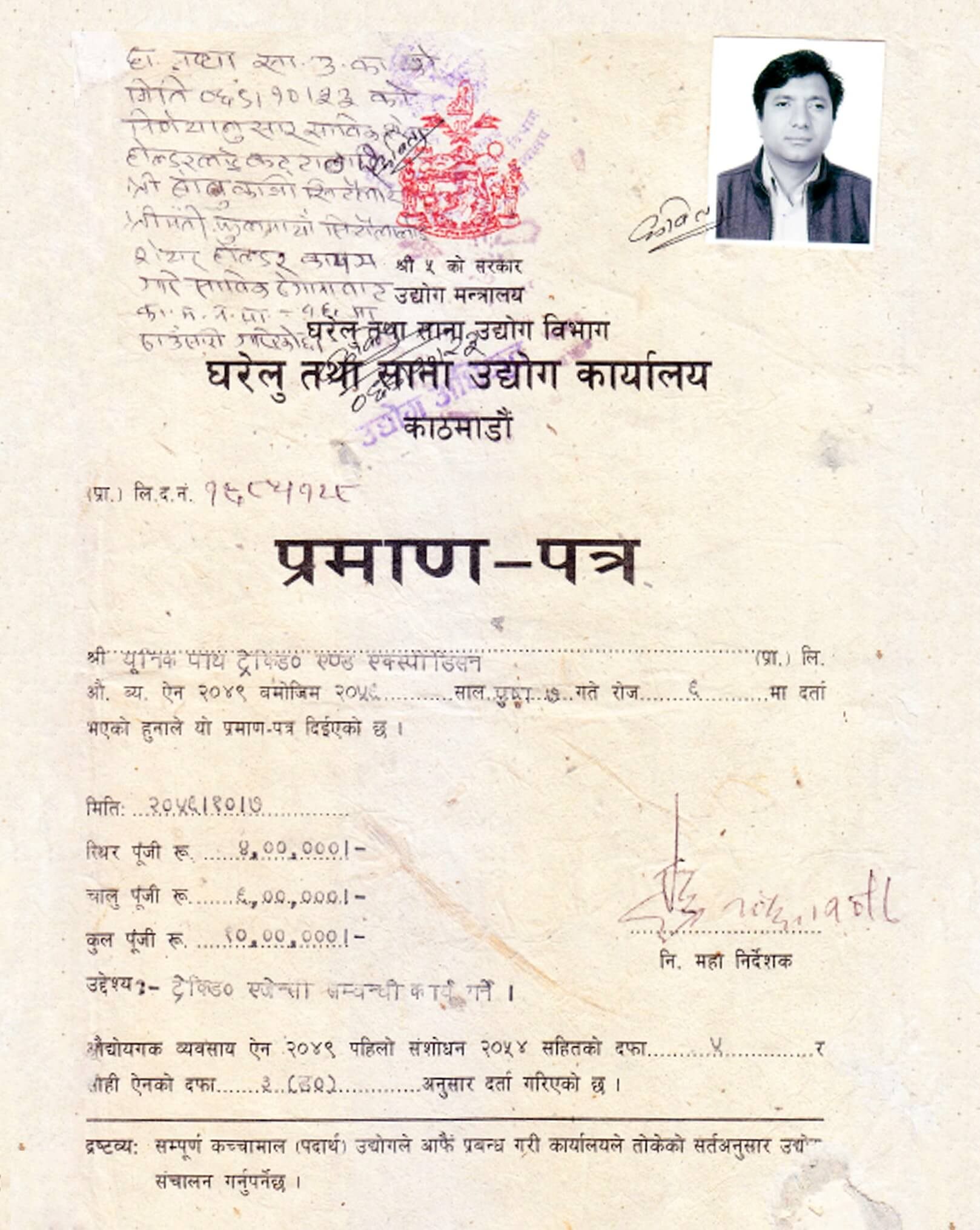 certificate-sana-udyog